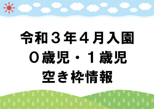 令和3年度4月、0歳児と1歳児クラスの空き枠