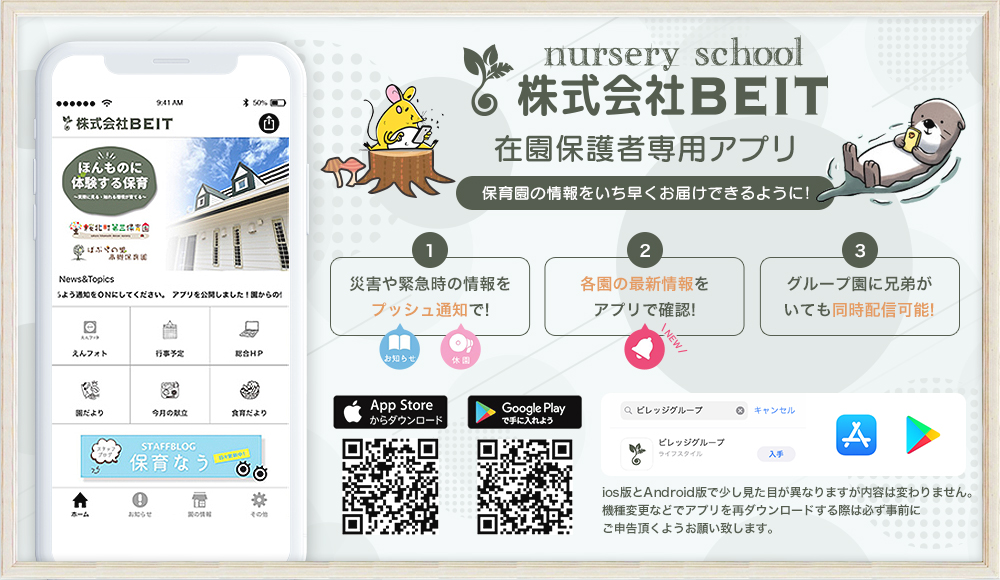 株式会社BEITアプリ
