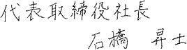 代表取締役社長  石橋昇士