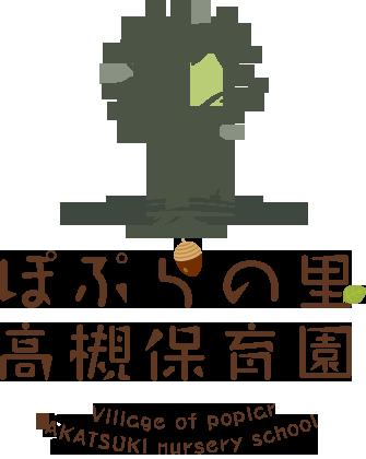 台風10号に伴う休園対応に関して - ぽぷらの里高槻保育園