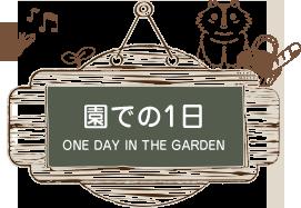 園での一日